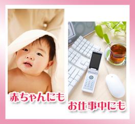 酸素水スプレー スウォッツは赤ちゃんにもお仕事中の疲れにもシューッとかけてください。