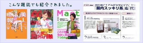 こんな雑誌で紹介されました。
