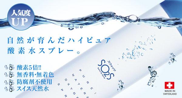 酸素水スプレー スウォッツはスイスの天然水に濃縮酸素をたっぷり注入したスプレー式化粧水です!スオッツのすっきり潤い感を感じてくださいませ。