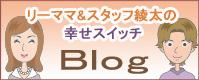 ブログ リーママ&スタッフ綾太の幸せスイッチ