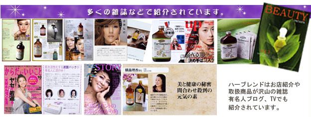ハーブレンドの商品は沢山の雑誌に紹介されています。