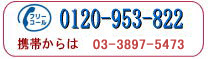 お電話代無料のフリーコール 携帯からは普通電話になります。